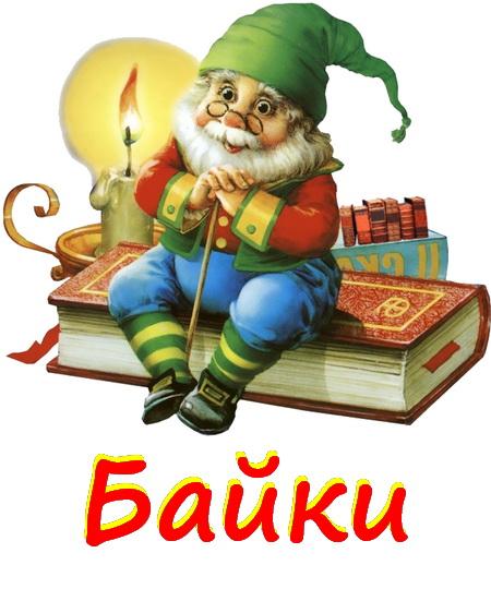 Байки українською мовою