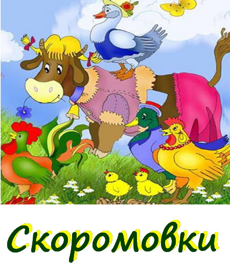 Збірник скоромовок для дітей