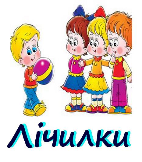Лічилки українською мовою