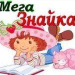 МегаЗнайка - кращий сайт для дітей