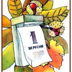 1 вересня - День знань