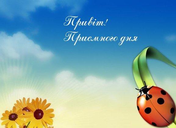 21 листопада - Всесвітній день вітань