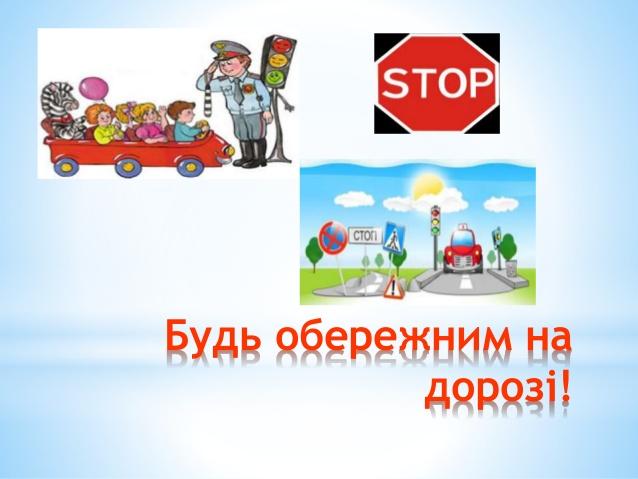 Будь обережний в дорозі