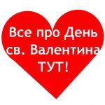 вас про День Закоханих