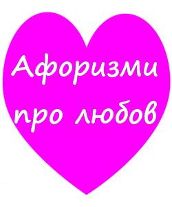 Афоризми про любов