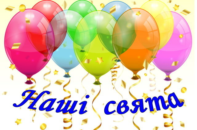 святковий календар на цілий рік, на кожен день