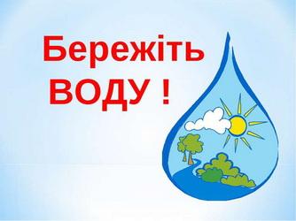 Бережіть воду. Всесвітній день водних ресурсів